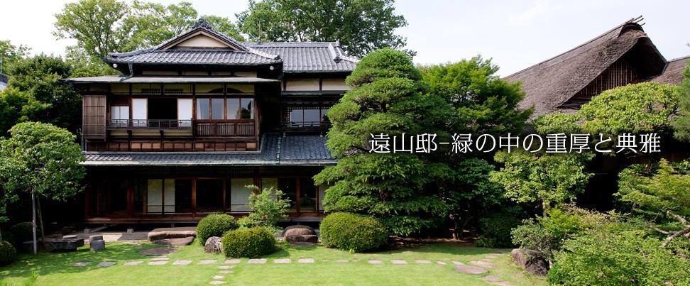 遠山邸-緑の中の重厚と典雅